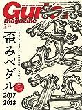 Guitar magazine (ギター・マガジン) 2018年 2月号 [雑誌]