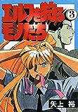 エルフを狩るモノたち(3) (電撃コミックス)
