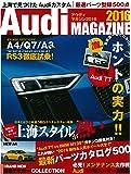 Audi MAGAZINE 2016 (メディアパルムック)