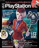 電撃PlayStation Vol.633 【アクセスコード付き】<電撃PlayStation> [雑誌]