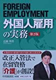 外国人雇用の実務<第2版>