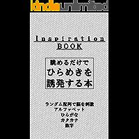 insupire-syonbukkunagamerudakedehiramekiwoyuuhatusuruhonn (Japanese Edition)
