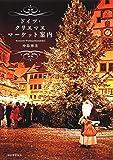 ドイツクリスマスマーケット案内