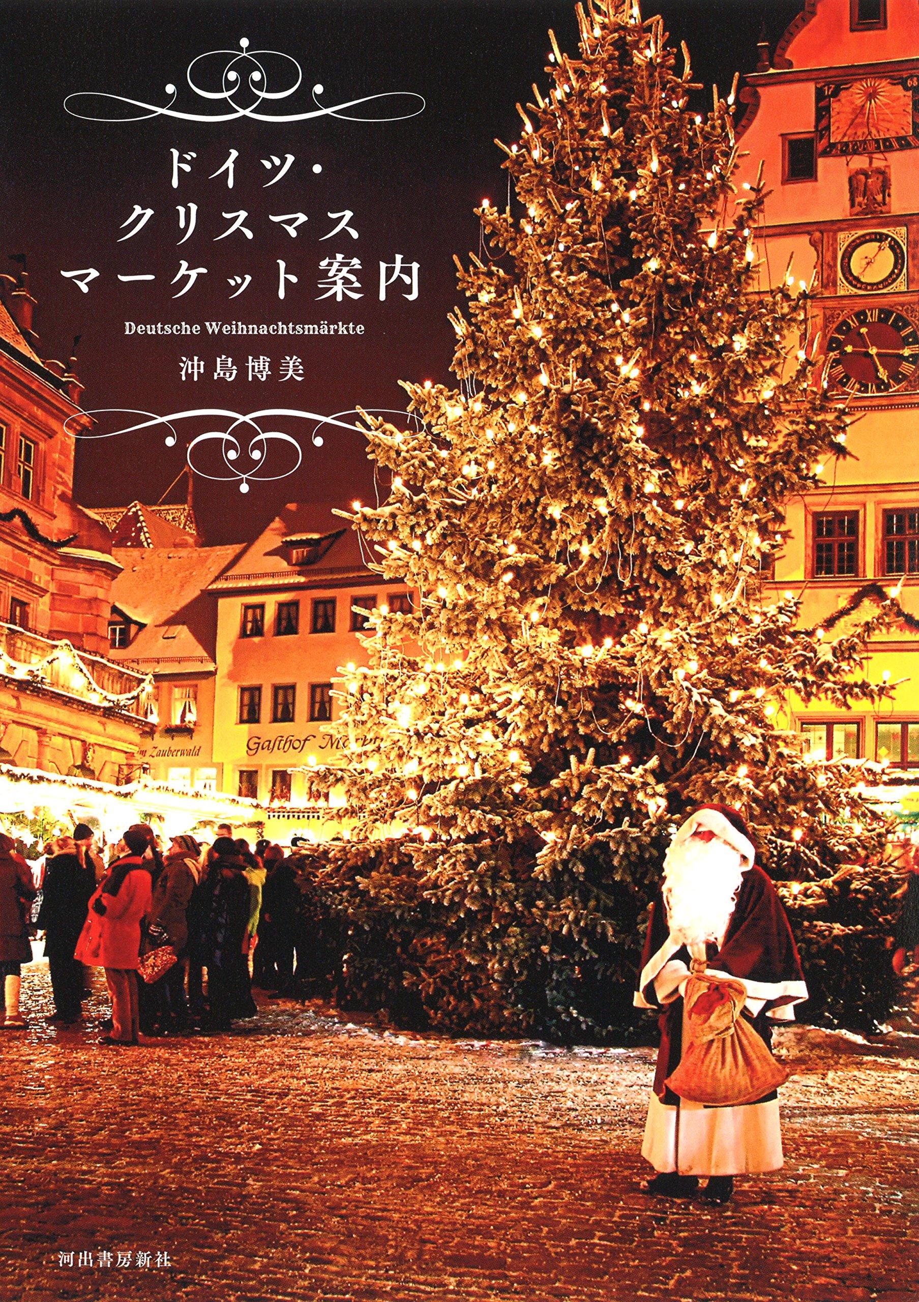 ドイツクリスマスマーケット案内...