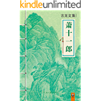 古龙文集·萧十一郎 (读客知识小说文库)