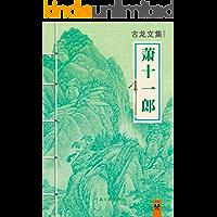 古龙文集·萧十一郎(读客熊猫君出品。)