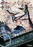 ヴァンパイアは我慢できない(3)【SS付き電子限定版】 (Charaコミックス)