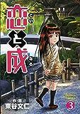 恋と成3 (jisyosya Comics)