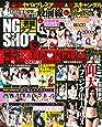 特ダネ芸能タブーNG SHOT(9) 2018年 1 月号 [雑誌]: DVDしろ~とEvolution!! 増刊