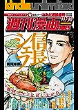 週刊漫画TIMES 2017年11/10号 [雑誌] (週刊漫画TIMES)