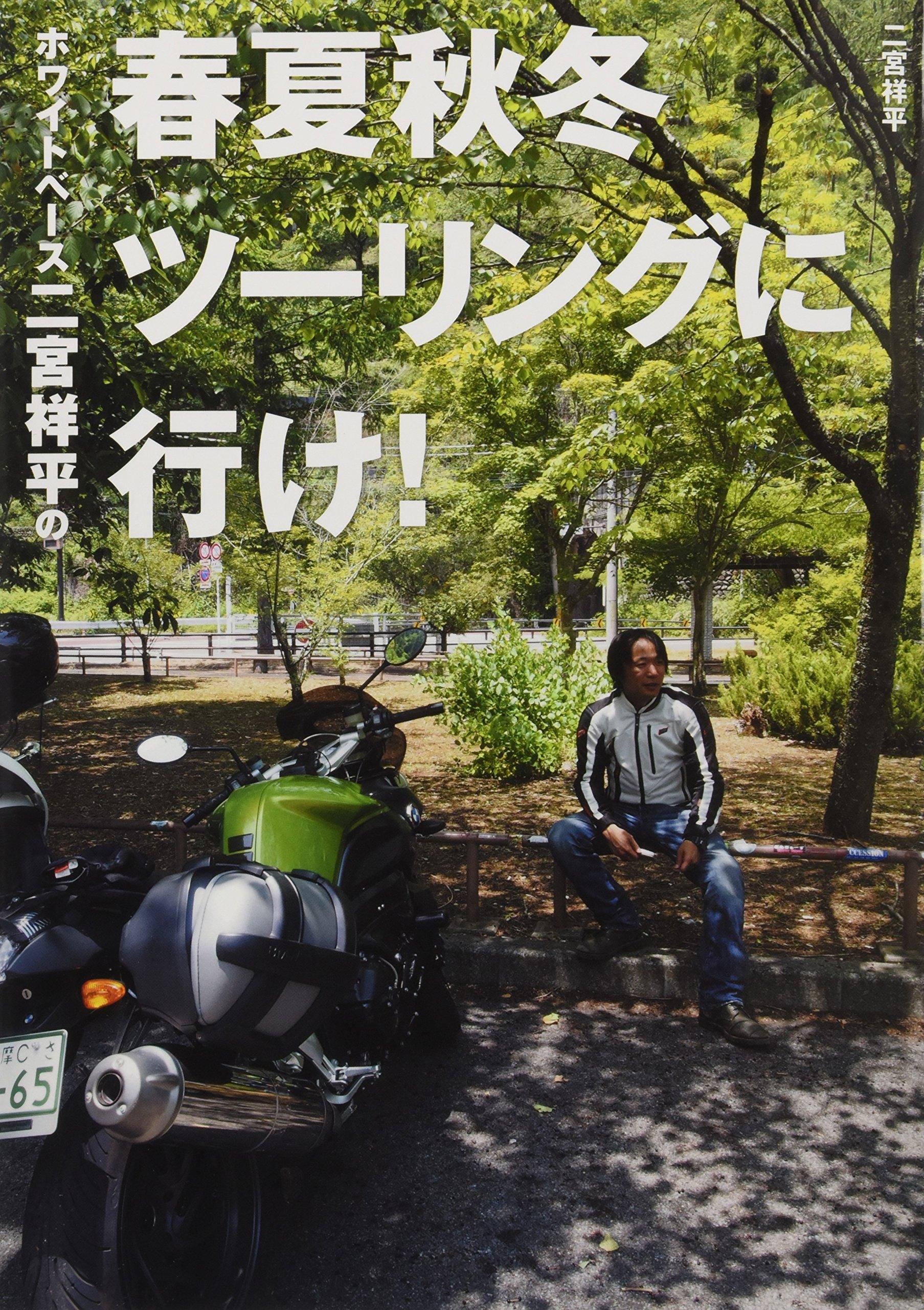 春夏秋冬〜ミュージックセレクション