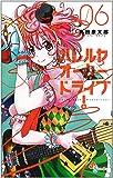 ハレルヤオーバードライブ!  6 (ゲッサン少年サンデーコミックス)