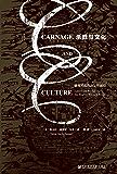 杀戮与文化:强权兴起的决定性战役(甲骨文系列)