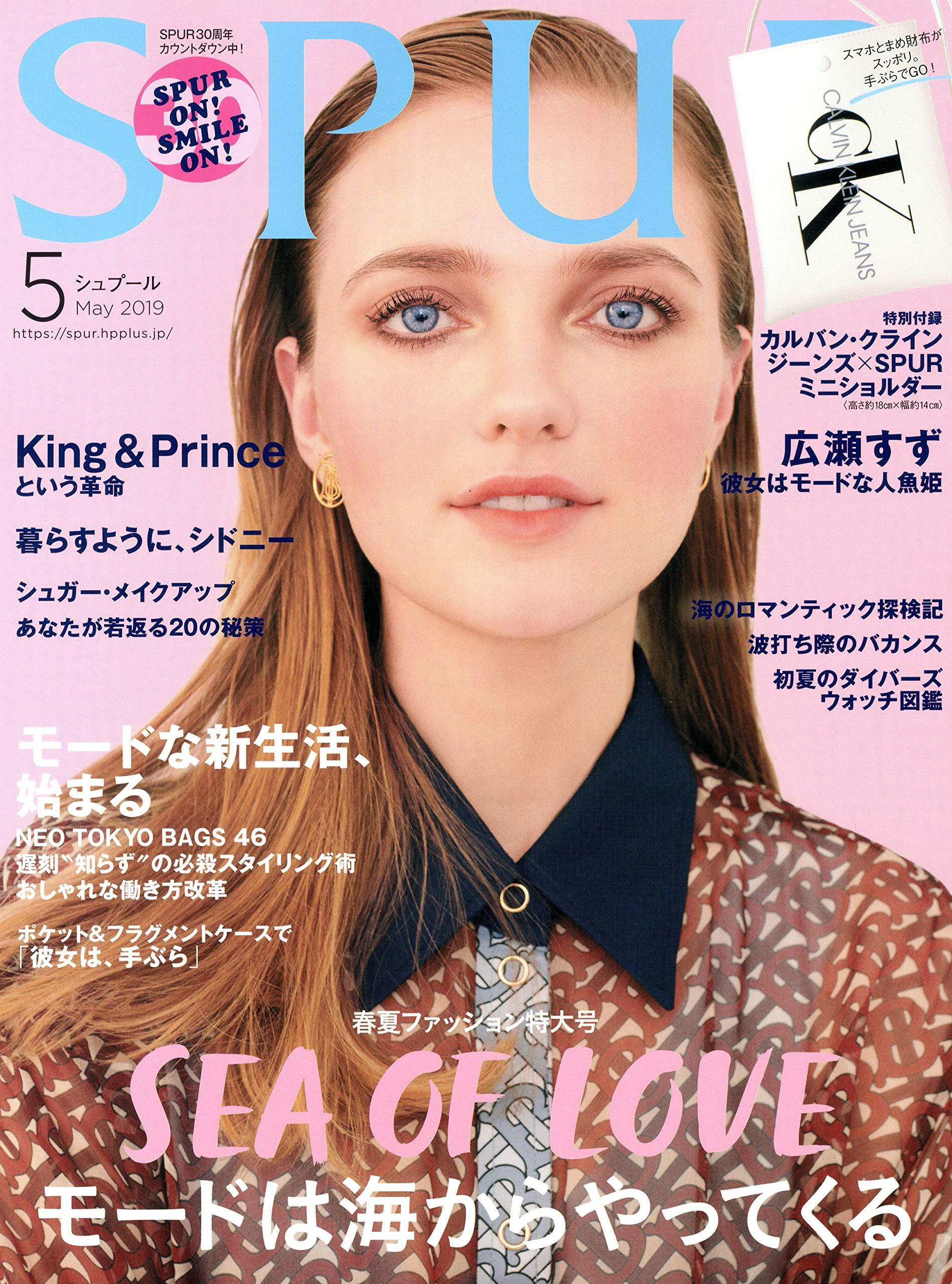 SPUR(シュプール) 2019年 05 月号 [雑誌]