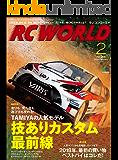 RC WORLD(ラジコンワールド) 2018年2月号 No.266[雑誌]