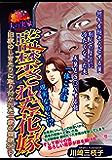 監禁された花嫁 (ご近所の悪いうわさシリーズ)