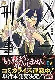メンヘラ刑事Ⅱ (Right novel)