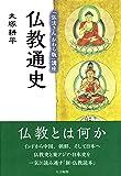 仏教通史―「弘法さんかわら版」講座