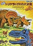 恐竜 トリケラトプスの大決戦―肉食恐竜軍団と戦う巻 (恐竜の大陸)