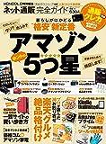【完全ガイドシリーズ149】 ネット通販完全ガイド (100%ムックシリーズ)