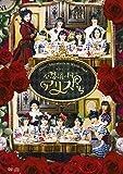 演劇女子部「不思議の国のアリスたち」 [DVD]