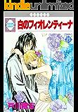 白のフィオレンティーナ(21) (冬水社・いち*ラキコミックス)