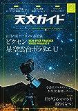 天文ガイド 2020年 2月号 [雑誌]