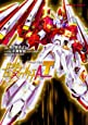 ガンダムビルドファイターズA-T (角川コミックス・エース)