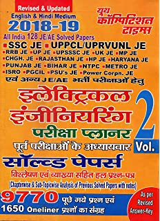 Buy SSC JE & other JE Exam Electrical Solved Papers Book