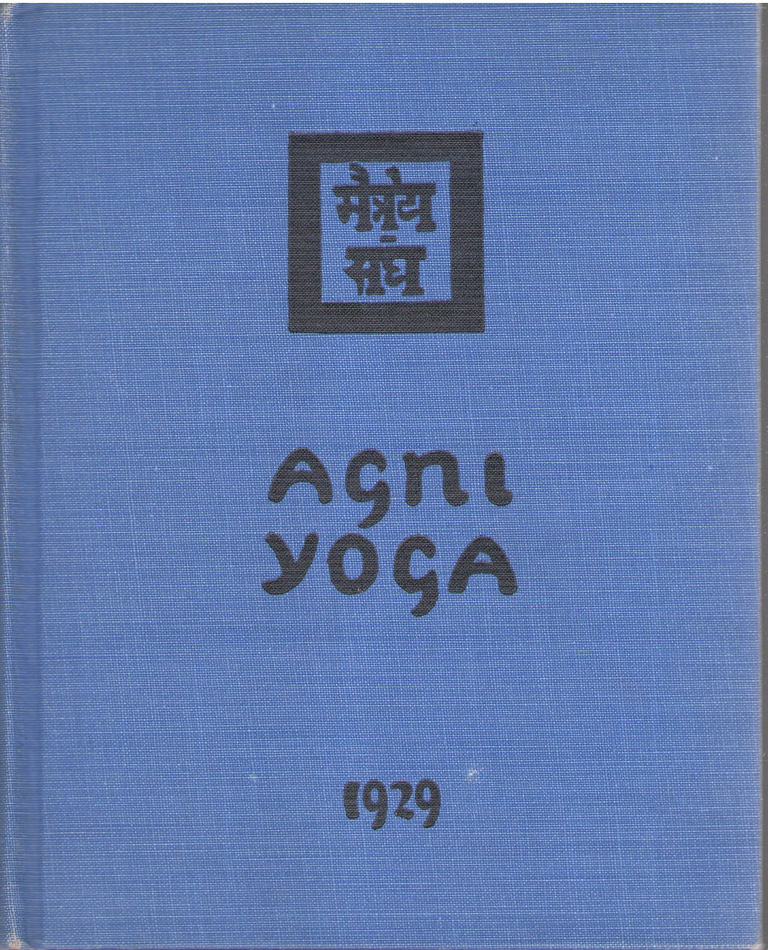 Agni Yoga 1929: Inc. Agni Yoga Society: Amazon.com: Books