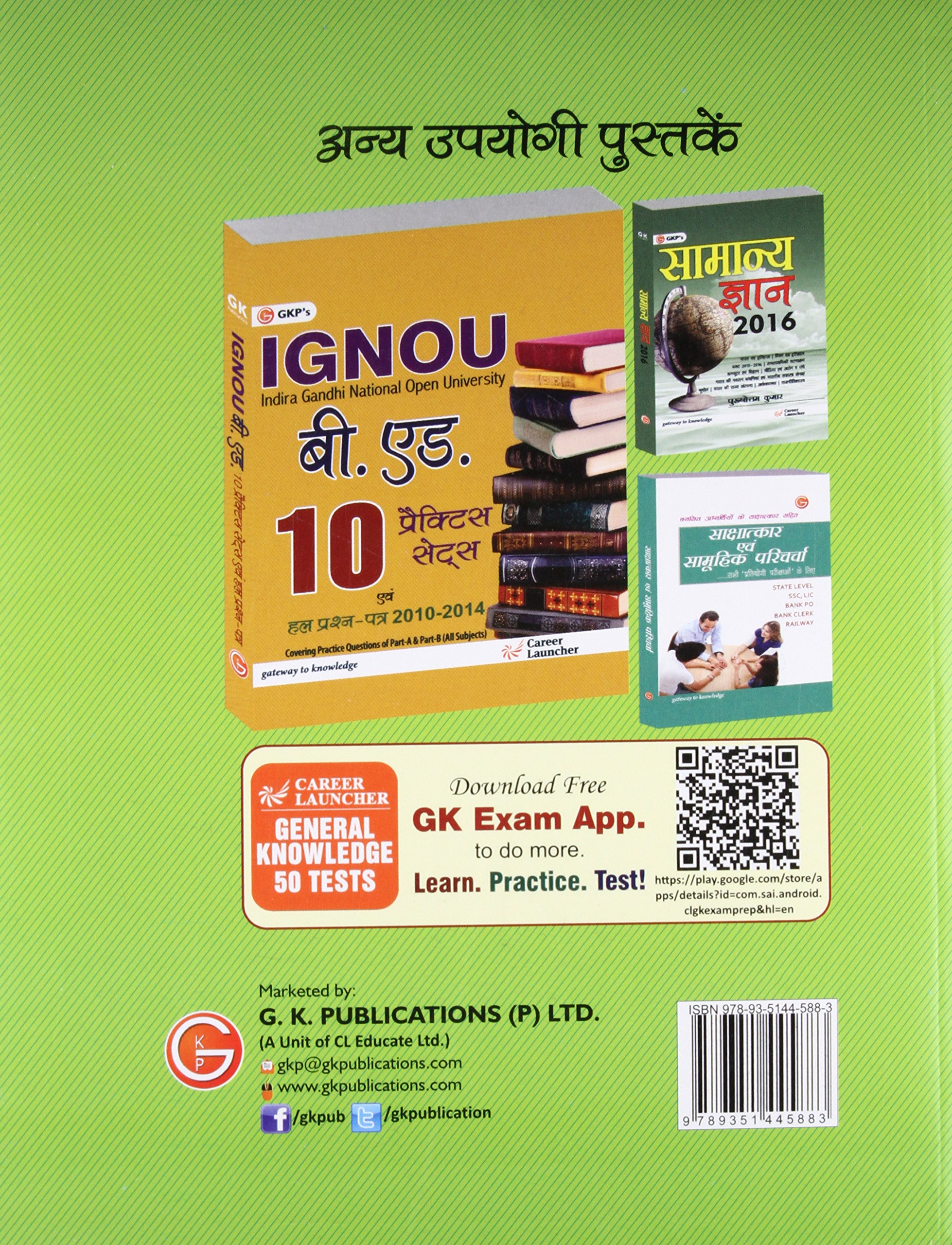 Buy IGNOU B Ed  Guide Book Online at Low Prices in India | IGNOU B