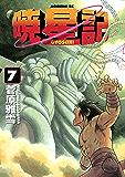 暁星記(7) (モーニングコミックス)