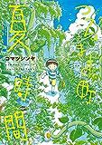 つるまき町 夏時間 BUNCH COMICS (バンチコミックス)