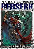 ベルセルク 9 (ヤングアニマルコミックス)