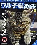 ワル子猫カレンダーMOOK2018 (SUN-MAGAZINE MOOK)