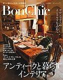BonChic Vol.8―アンティークと暮らすインテリア (別冊PLUS1 LIVING)