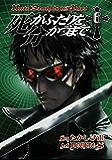 死がふたりを分かつまで 6巻 (デジタル版ヤングガンガンコミックス)