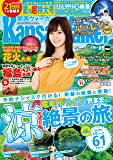 KansaiWalker関西ウォーカー 2017 No.15 [雑誌]