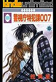 警視庁特犯課007(8) (冬水社・いち*ラキコミックス)