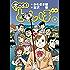 オーイ! とんぼ 第8巻 (ゴルフダイジェストコミックス)