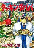 クッキングパパ(21) (モーニングコミックス)