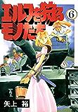 エルフを狩るモノたち(6) (電撃コミックス)
