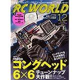 RC WORLD (ラジコン ワールド) 2017年 12月号