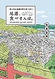 尾道食べさんぽ: 坂と寺と映画の町を食べ歩く