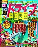 るるぶドライブ中国四国ベストコース'17 (るるぶ情報版ドライブ)