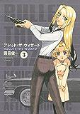 ブレット・ザ・ウィザード(3) (アフタヌーンコミックス)
