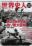 世界史人 vol.11 (ベストムックシリーズ・58)