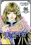 天と献上姫(6) (冬水社・いち*ラキコミックス)
