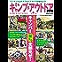 週末! キャンプ&アウトドア2016 (学研ムック)