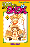 魔法陣グルグル 14巻 (デジタル版ガンガンコミックス)